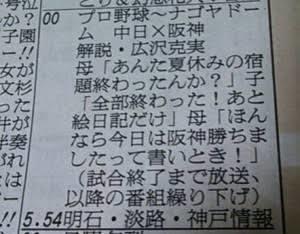 ラテ欄1.JPG