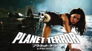 planetterror-unext.jpg